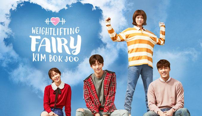 Weightlifting Fairy Kim Bok Joo   Mitsuworld